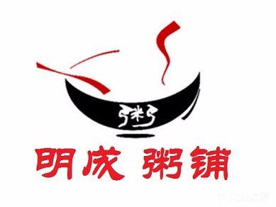 明成粥店图片 - 第1张图片