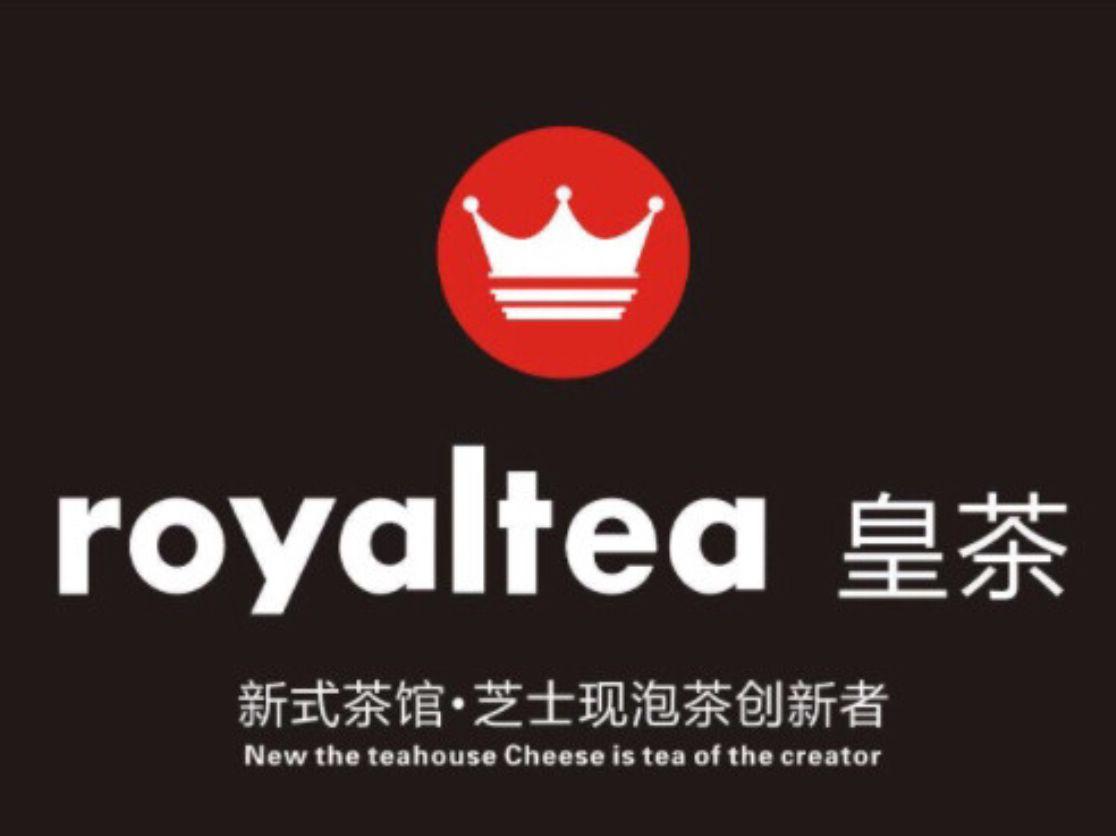 小小��!n���[��XٮyK~K�_n那就说说现在小小小有名气的皇茶吧.其实火的应该是roya.