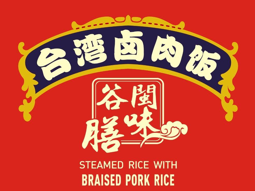 谷膳闽味台湾卤肉饭