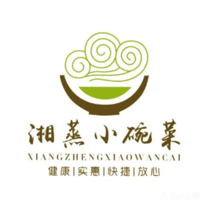 湘蒸小碗菜图片-北京快餐简餐-大众点评网图片