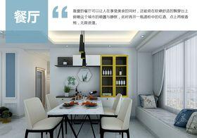 120平米四室兩廳現代簡約風格餐廳圖片