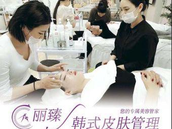 丽臻皮肤管理中心