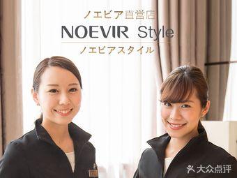 日本直营NOEVIR Style·诺薇雅美容沙龙(静安店)