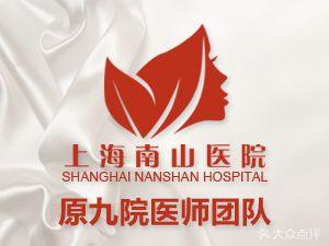 南山医院医疗美容