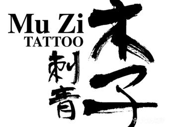 木子·纹身店(十六年佬店)