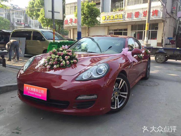 【保时捷帕拉梅拉 凯迪拉克ats车队-结婚套餐】-梦之&