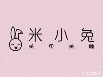 米小兔日式美甲美睫