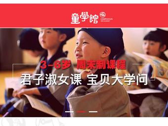 童学馆少儿国学教育(恒隆店)