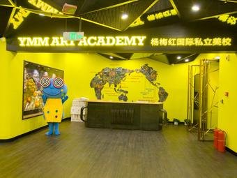 杨梅红国际私立美校(摩天活力城校区)