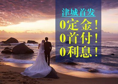 A9高端婚纱摄影(精品定制店)