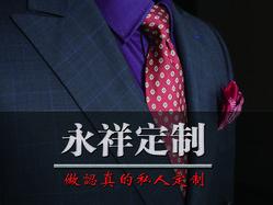 永祥高级西服定制(园区店)