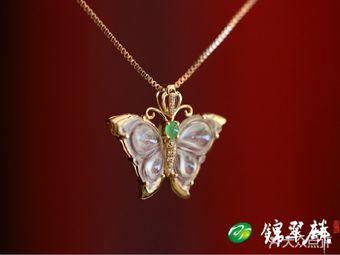 西安锦翠麟珠宝有限公司