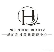 赫泊科技美肤管理中心