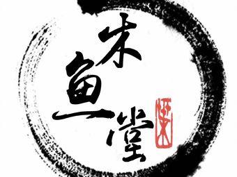 木鱼堂纹身刺青(合丰一店)