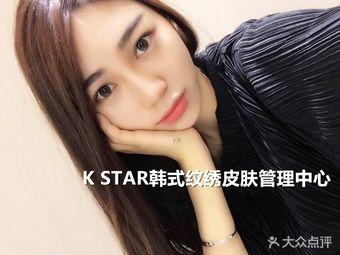 K STAR韩式半永久纹绣皮肤管理中心