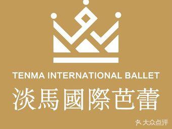 淡马国际芭蕾(高新校区)
