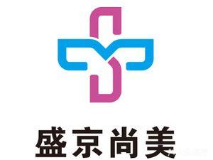 盛京尚美医疗美容医院