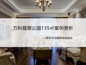 130平米三室一廳美式風格客廳裝修圖片大全