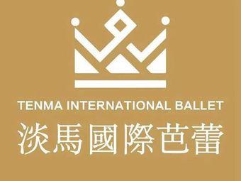 淡马国际芭蕾(万达校区)