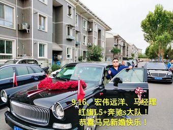 北京宏伟远洋婚车商务车租赁