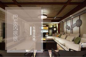 富裕型140平米复式东南亚风格客厅图片