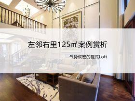 120平米三室一廳中式風格客廳圖