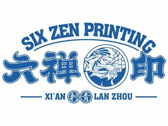 六禅印刺青纹身工作室