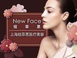 上海纽菲思(NewFace)医疗美容的图片