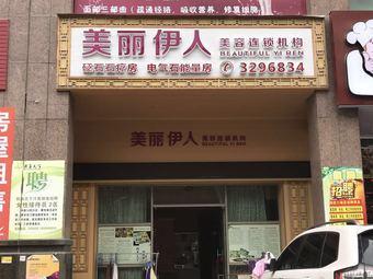 美丽伊人(彩虹城店)