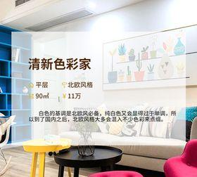 富裕型90平米欧式风格客厅效果图