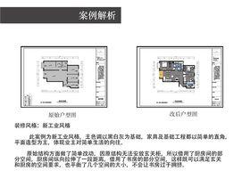 经济型100平米三室两厅混搭风格客厅装修效果图