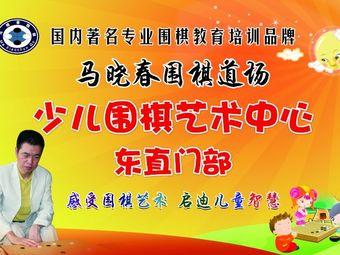 马晓春围棋(东直门校区)