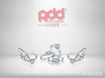 ADD珠宝(南门店)
