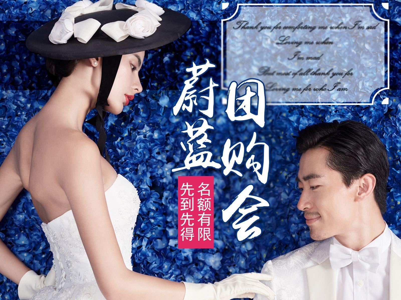 蔚蓝海岸婚纱摄影(江桥店)