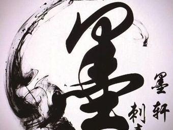 墨轩刺青V13016596750