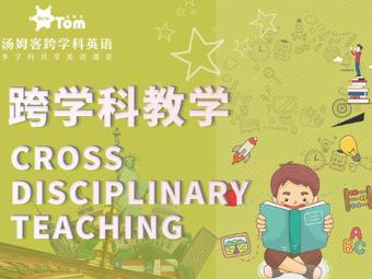 汤姆客跨学科少儿英语(镇海分校)