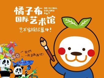 橘子布国际艺术馆