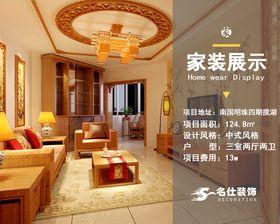 120平米三中式风格客厅图
