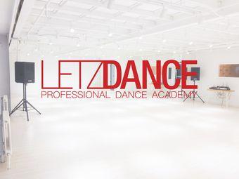 LETZDANCE舞蹈工作室