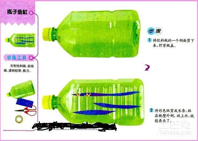饮料瓶手工制作鱼缸方法谁懂?