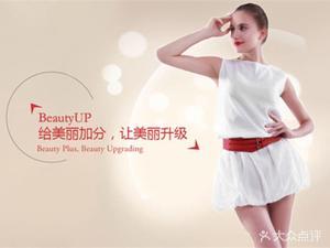 BeautyUP皮肤年轻工作站