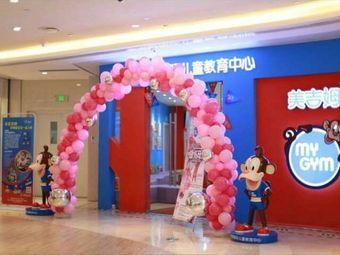 美吉姆国际儿童教育中心(全运村中心)