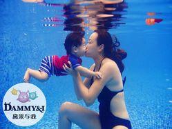 DAMMY&I黛米与我亲子游泳(顺义店)