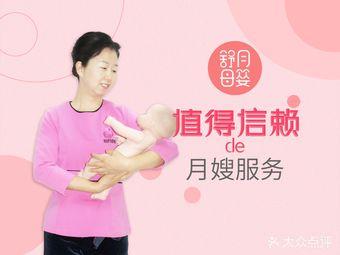 舒月母婴月嫂机构(庆春路店)