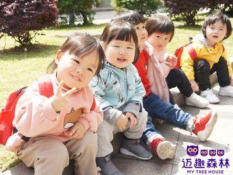 迈趣国际儿童成长中心