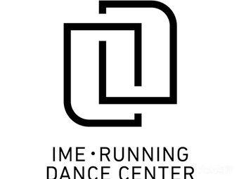 IME Running Dance潮步舞蹈