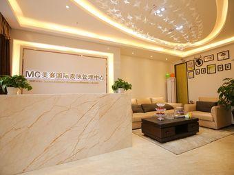 MC美客国际皮肤管理