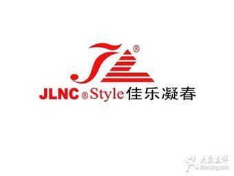 JLNC STYLE·佳乐凝春(东花市店)
