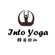 Into Yoga靜若瑜伽會所(周浦店)