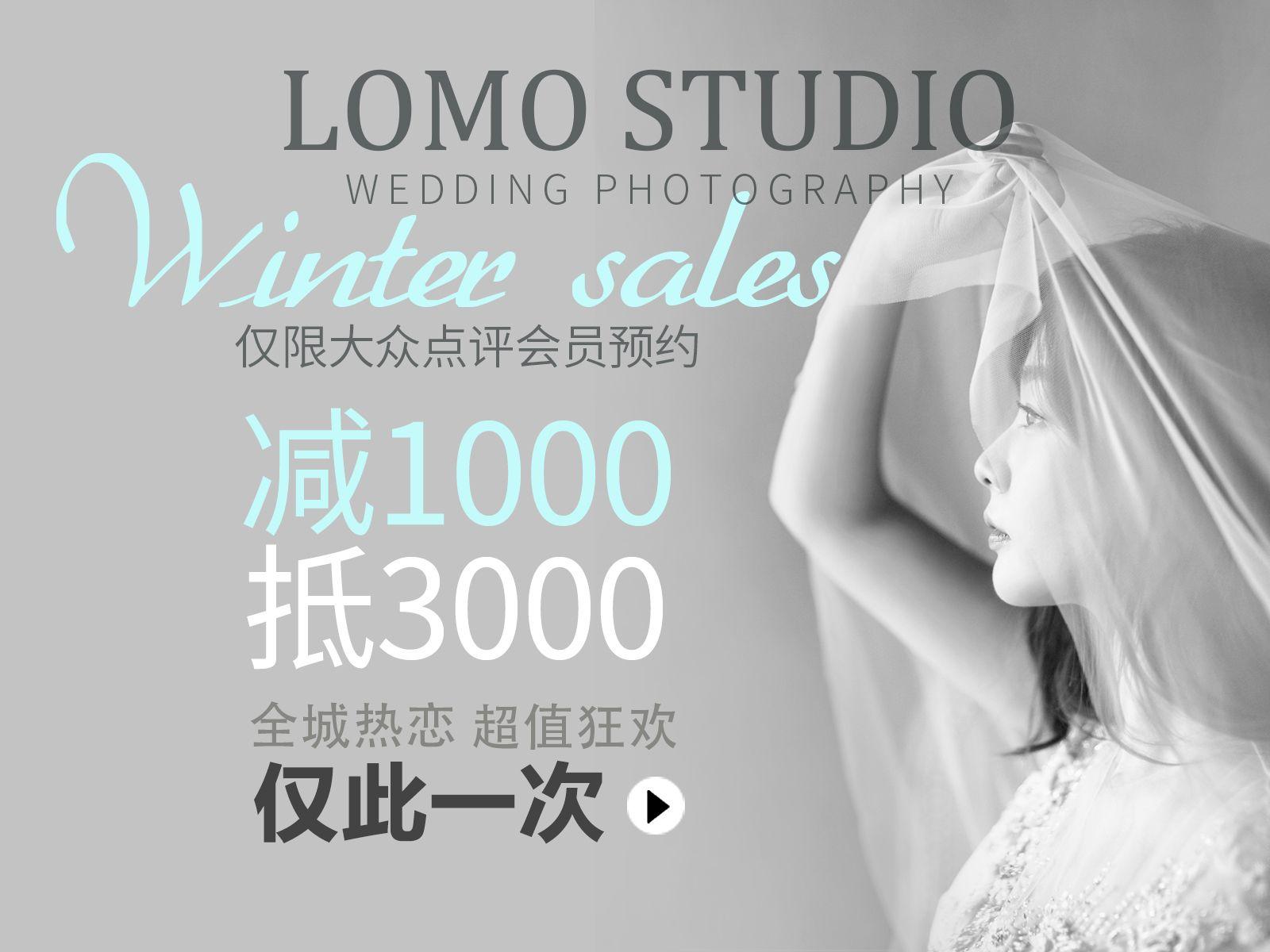 拉玛摄影 LOMO STUDIO